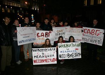 пикет напротив Минздрава